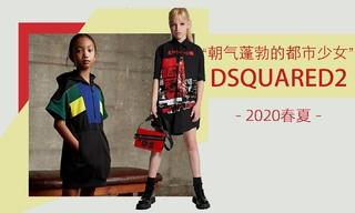 Dsquared2 - 朝氣蓬勃的都市少女(2020春夏)