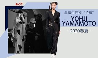 "Yohji Yamamoto - 黑暗中尋找""詩意""(2020春夏)"