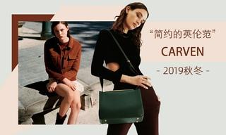 Carven - 簡約的英倫范(2019/20秋冬)