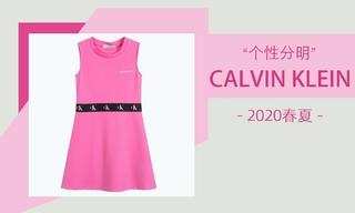 Calvin Klein - 個性分明(2020春夏)