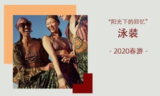 阳光下的回忆(2020春游)