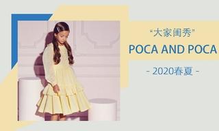 Poca And Poca - 大家闺秀(2020春夏)