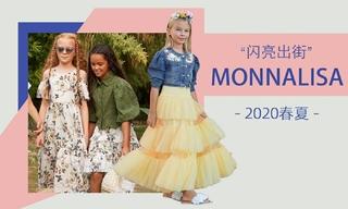 Monnalisa - 闪亮出街(2020春夏)