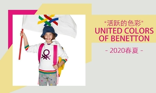 United Colors of Benetton  - 活躍的色彩(2020春夏)