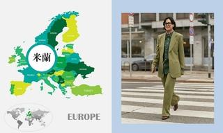 2020秋冬 米蘭男裝時裝周—色彩分析