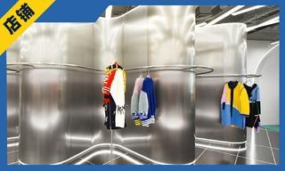【店鋪賞析】沈陽 TGY多品牌集合店 & 不銹鋼+羊毛毯 Acne新店又玩了次混搭風