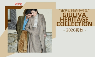 Giuliva Heritage Collection - 永不過時的中性風(2020初秋 預售款)