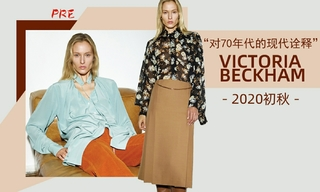Victoria Beckham - 對70年代的現代詮釋(2020初秋 預售款)