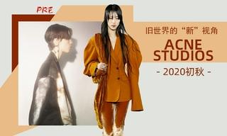 "Acne Studios - 舊世界的""新""視角(2020初秋 預售款)"