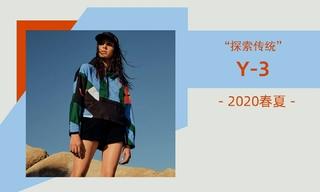 Y-3 - 探索傳統(2020春夏)