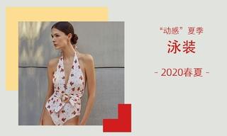 """""""動感""""夏季(2020春夏)"""