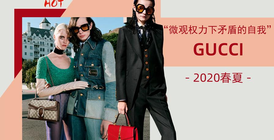 Gucci - 微觀權力下矛盾的自我(2020春夏)