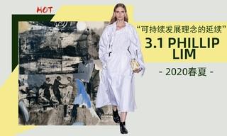 3.1 Phillip Lim - 可持續發展理念的延續(2020春夏)