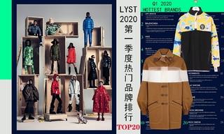 Lyst 2020年第一季度熱門品牌排行Top20