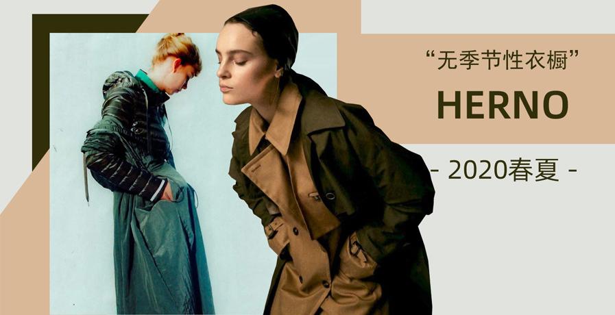 Herno - 無季節性衣櫥(2020春夏)