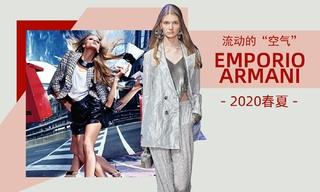 "Emporio Armani - 流動的""空氣""(2020春夏)"