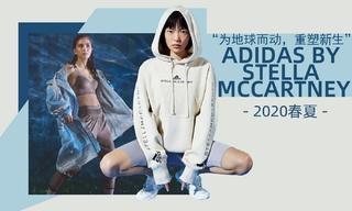 Adidas by Stella Mccartney - 為地球而動,重塑新生(2020春夏)