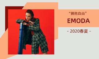 Emoda - 擁抱自由(2020春夏)