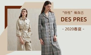 """Des Pres - """"任性""""做自己(2020春夏)"""