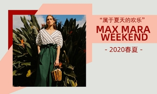 Max Mara Weekend - 屬于夏天的歡樂(2020春夏)