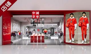 【店鋪賞析】長沙九龍倉中國李寧時尚店開業 & 當 Balabala 遇到了北京大興機場