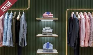【店鋪賞析】品質、體驗、奢華、高端品牌Pink男士襯衫旗艦店 &  Slowear Venezia服裝店設計