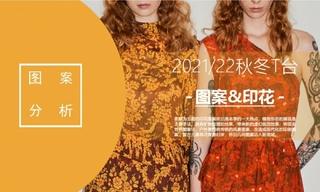 2021/22秋冬T台关键图案:秋冬图案集合