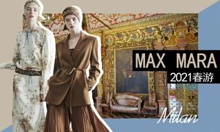 Max Mara:詩意與浪漫(2021春游)