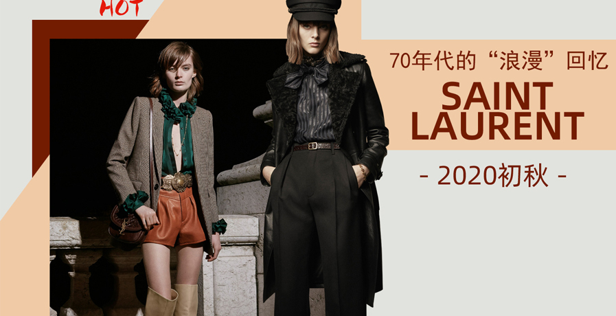 "Saint Laurent - 70年代的""浪漫""回忆(2020初秋)"