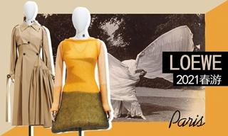 Loewe:藝術漩渦(2021春游)