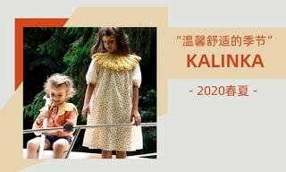Kalinka - 温馨舒适的季节(2020春夏)