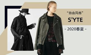 S'yte - 自由风格(2020春夏)