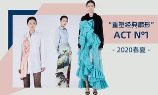 Act N°1 - 重塑经典廓形(2020春夏)
