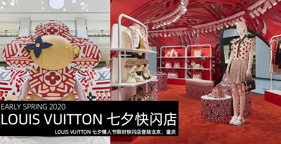 【快閃/期限店】Louis Vuitton 七夕情人節限時快閃店登陸北京、重慶