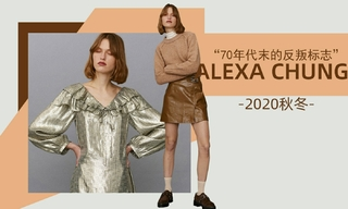 Alexa Chung - 70年代末的反叛标志(2020秋冬)
