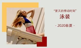 夏天的悸动时刻(2020春夏)