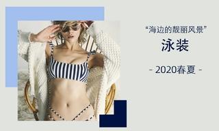 海边的靓丽风景(2020春夏)