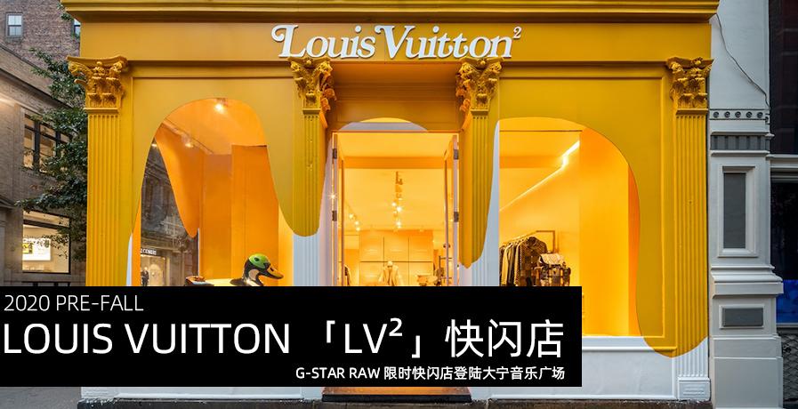 【快閃/期限店】|Louis Vuitton 于紐約、成都、北京等地開設「LV2」臨時駐地
