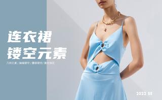 连衣裙的镂空元素