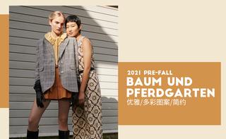 Baum und Pferdgarten - 迥然不同的風格(2021初秋 預售款)