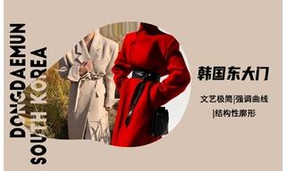 【韓國東大門】毛呢大衣讓你在寒冷的天氣里保持舒適(細節&廓形)分析