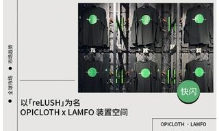 【快閃/期限店】以「reLUSH」為名,OPICLOTH x LAMFO 裝置空間