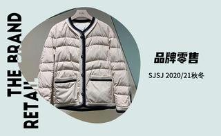 【品牌零售】 SJSJ 2020/21秋冬