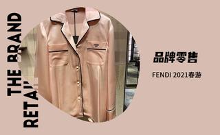 【品牌零售】Fendi 2021春游