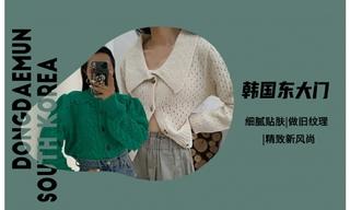 【韓國東大門】精簡的輕生活主義(毛衫)單品分析