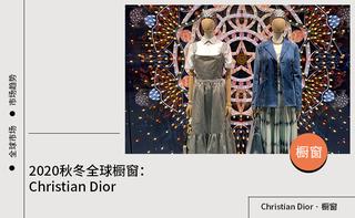 【櫥窗陳列】2020秋冬全球櫥窗:Christian Dior