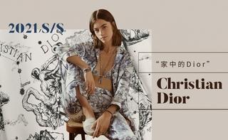 Christian Dior:家中的Dior(2021春夏胶囊系列)