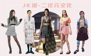 JK裙-二次元文化