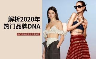 解析2020年热门品牌DNA
