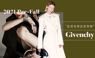 Givenchy:正式与非正式共存(2021初秋)